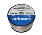 Кабель акустический 2х2.0мм.кв. 100м на бобине (прозрачный с синей полосой)